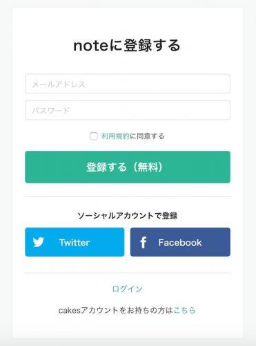 noteのアカウント作成