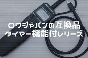 ロワジャパンのタイマー機能付レリーズ