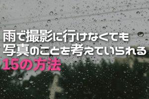カメラ写真の雨の日でも出来ること