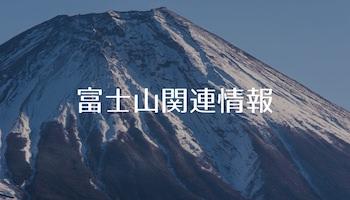 富士山関連情報