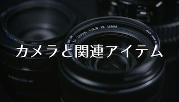カメラと関連アイテム