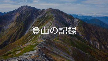 登山の記録