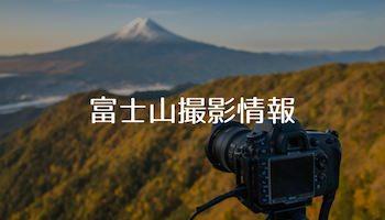 富士山撮影情報