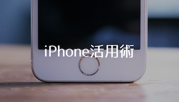 iPhone活用術