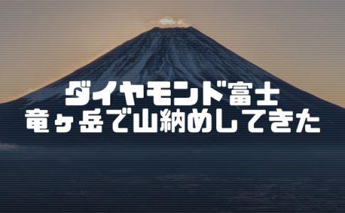 山納めに竜ヶ岳のダイヤモンド富士