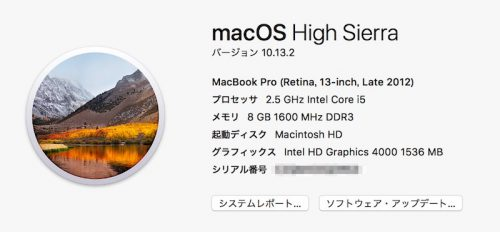 MacBook Pro 13インチ2012年