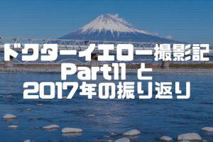 ドクターイエロー撮影記Part11