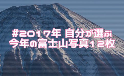 自分が選ぶ今年の富士山写真