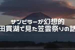 田貫湖で見た笠雲祭りと富士山