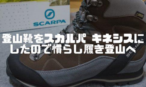 登山靴をスカルパキネシスに新調した