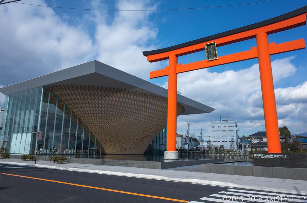 静岡県富士山世界遺産センター
