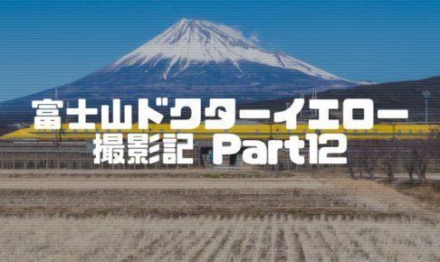 富士山ドクターイエロー撮影記