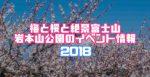 岩本山公園のイベント情報まとめ