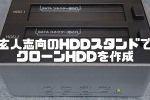 玄人志向 KURO-DACHI/CLONE/U3