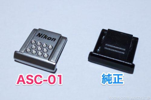 ニコン アクセサリーシューカバー ASC-01