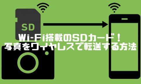 Wi-Fi搭載SDカード