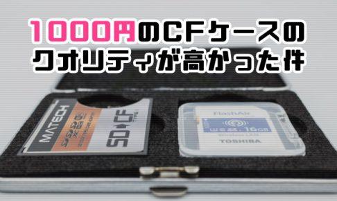 1000円のCFケース