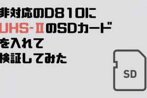 D810にUHS-ⅡのSDカード