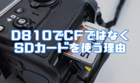 D810でUHS-Ⅱ SDカード(R285MB/s)を使用!転送スピードを計測をしてみた