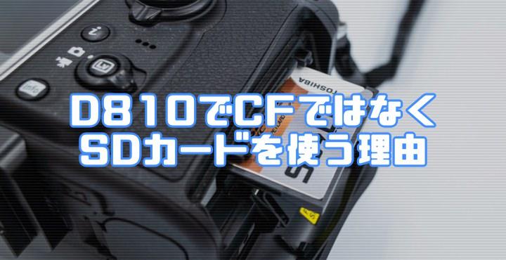 D810でCFではなくSDカードを使う理由