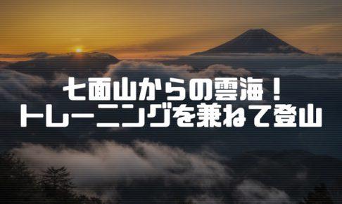七面山からの雲海と富士山