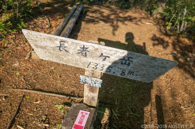 田貫湖、長者ヶ岳の山頂