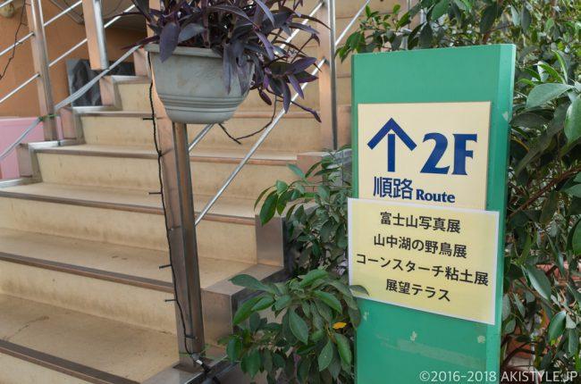 山中湖花の都公園のフローラルドームふららの富士山写真展