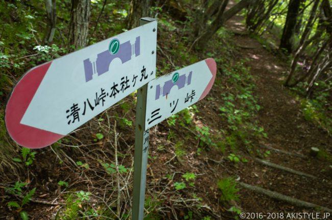 清八山〜三ツ峠山の分岐看板