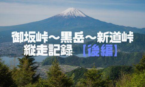 御坂峠〜黒岳〜新道峠の縦走記録