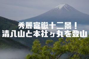 大月市秀麗富嶽十二景の清八山と本社ヶ丸