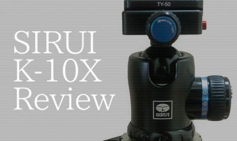 SIRUI自由雲台K-10Xレビュー