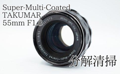 TAKUMAR 55mmF1.8の分解清掃