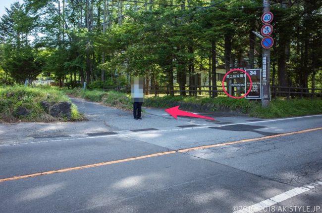 大平山登山コース入り口