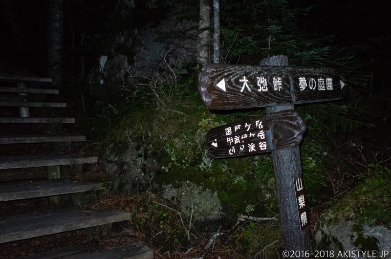 国師ヶ岳を登山