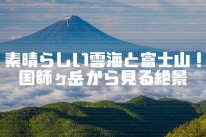 国師ヶ岳から見る雲海と富士山