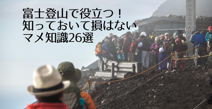 富士登山で役立つマメ知識