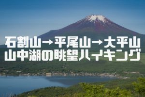 石割山→平尾山→大平山の登山