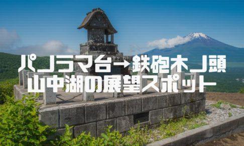 山中湖パノラマ台から鉄砲木ノ頭へ登山
