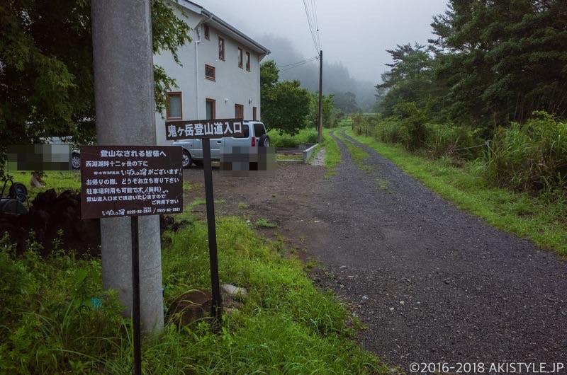鬼ヶ岳登山道入り口