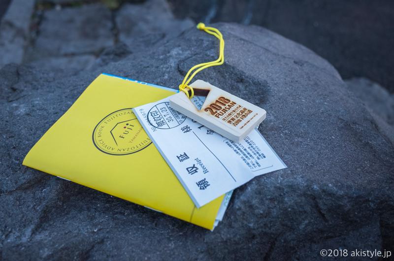 富士登山の保全金