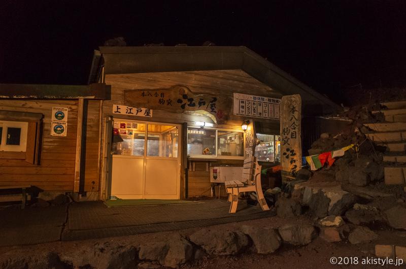 富士山の山小屋