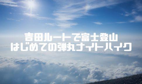 富士登山の記録