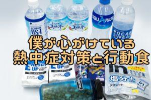 熱中症対策と行動食