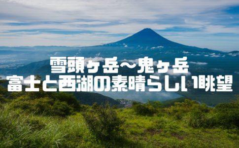 雪頭ヶ岳〜鬼ヶ岳