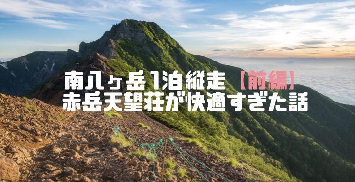 南八ヶ岳1泊縦走【前編】標高2,722mにあった赤岳天望荘が快適すぎて驚いた話