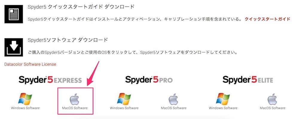 Spyder5のダウンロード