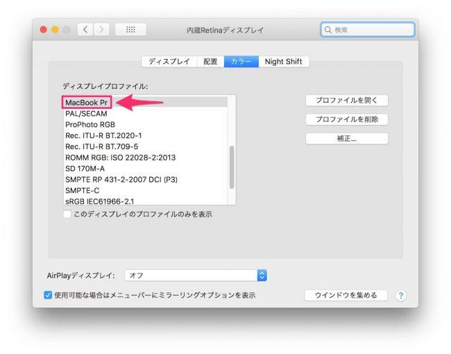 Spyder5でMacBook Proをキャリブレーション