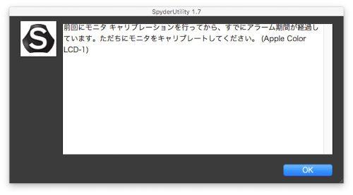MacBook Proのモニターをキャリブレーションする流れまとめ!Datacolor Spyder5 EXPRESS