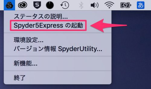 Spyder5の起動