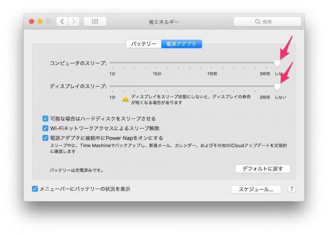 MacBook Proをキャリブレーション